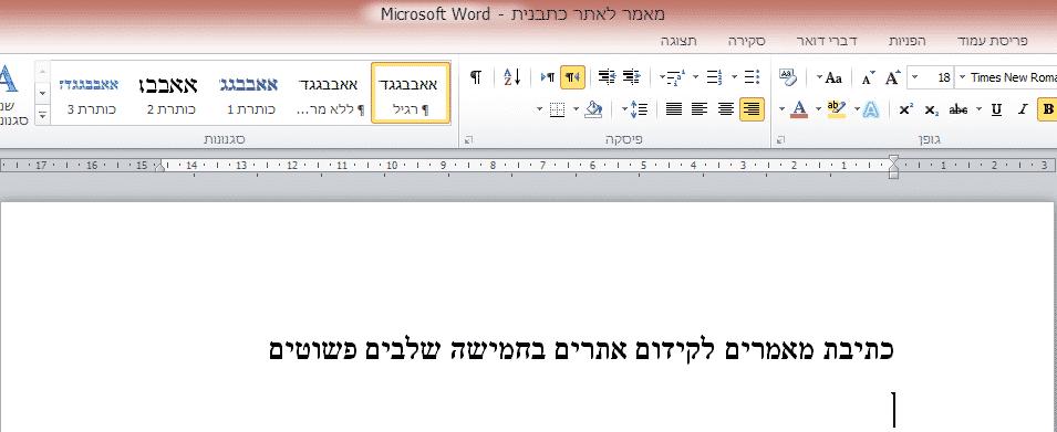 כתיבת כותרת למאמר