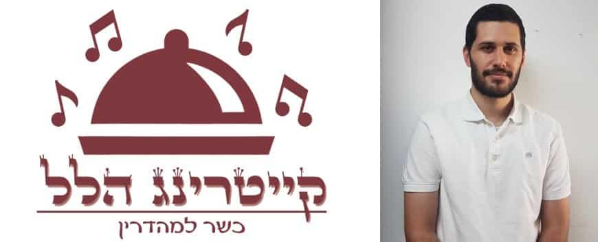 קייטרינג הלל - מקדם אריאל בריל
