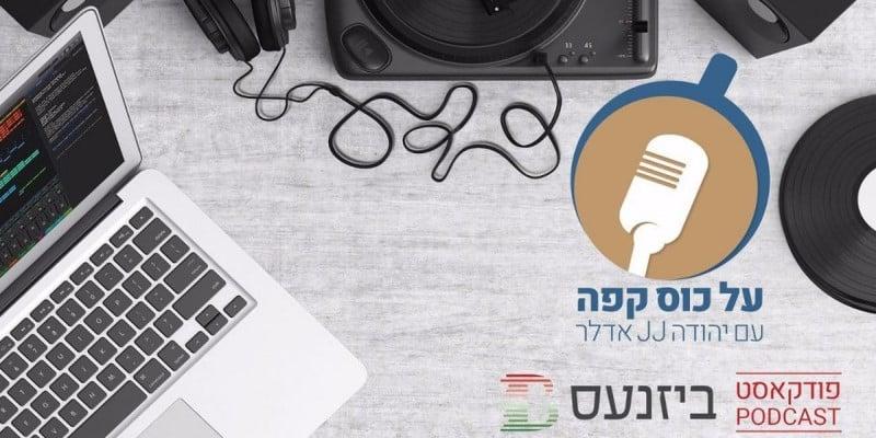 על כוס קפה - שאולי כהן ויהודה אדלר