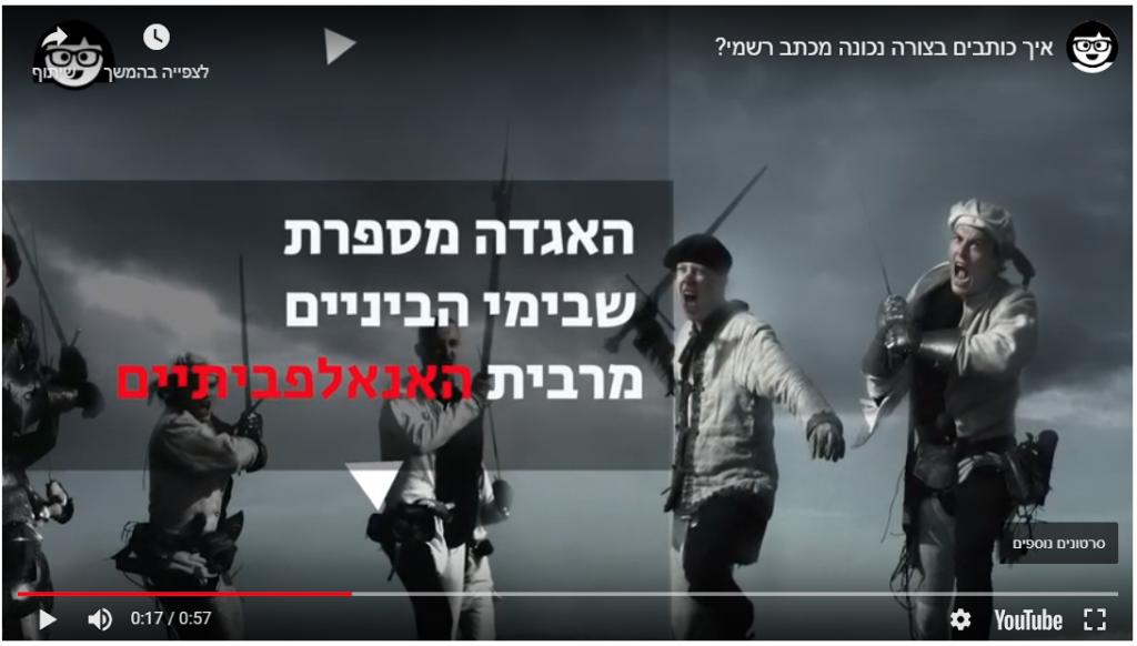 סרטון וידאו שמיועד לקידום אתרים - דוגמה מבלוג כתבנית