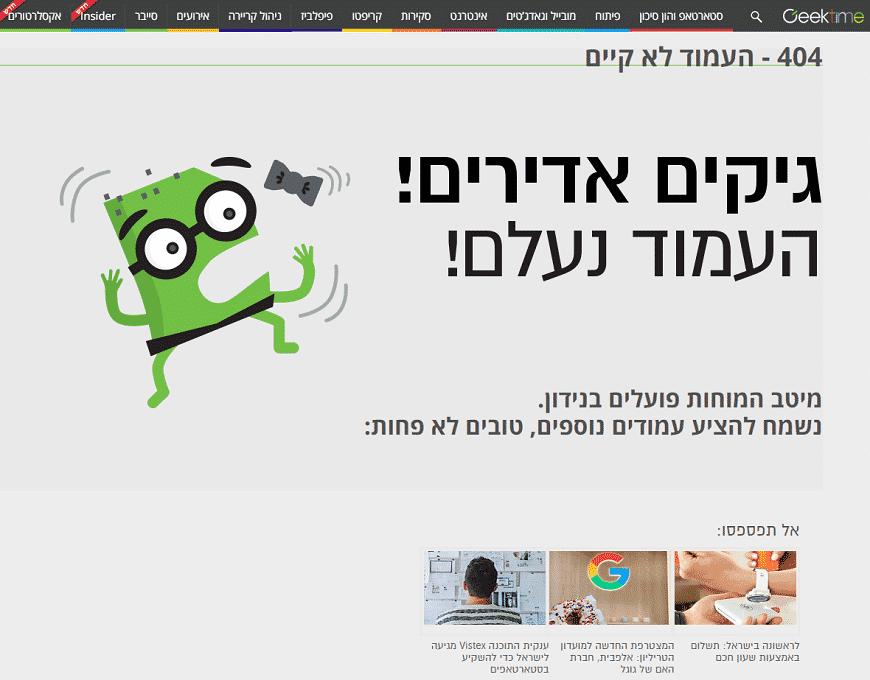 עמוד 404 של גיקטיים
