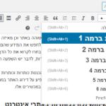 איך להשתמש נכון בכותרות H1, H2… לקידום אתרים