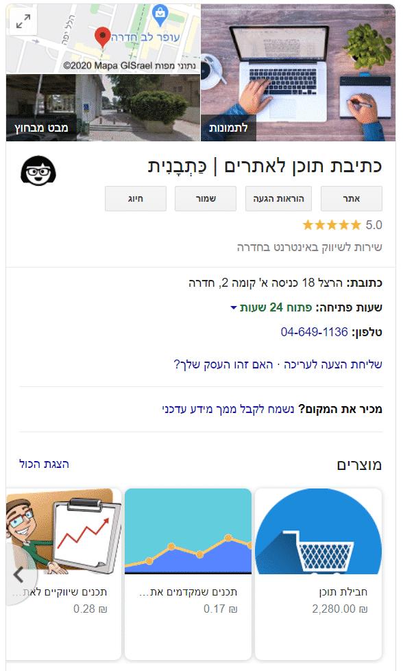 גוגל לעסק שלי - כתבנית