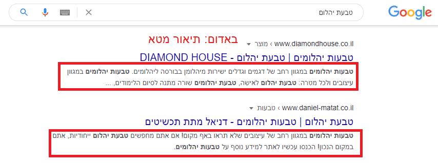 מטא תיאור של תוצאות חיפוש: טבעת יהלום