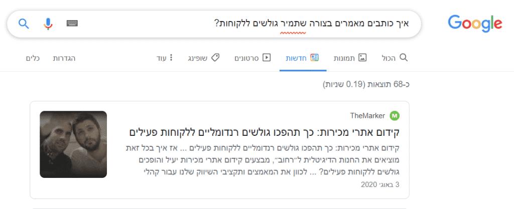 גוגל חדשות