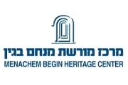 המרכז למורשת מנחם בגין